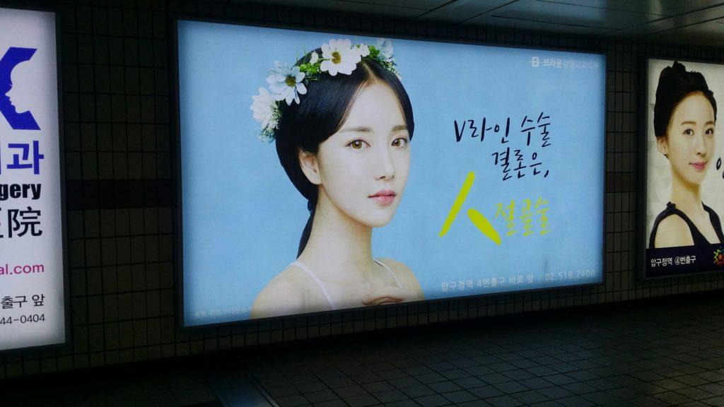 Werbung für eine Plastic Surgery in Seoul