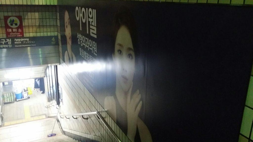Werbeanzeige für eine Schönheits-OP in Korea
