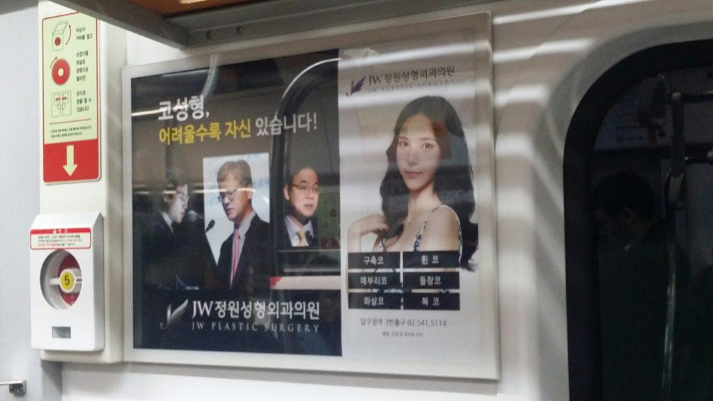 Werbeanzeige für Schönheitsoperation in der Seoul Subway