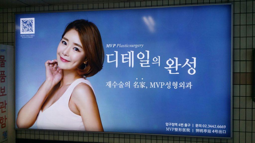 """Werbeanzeige für eine Schönheitsoperation in Südkorea """"Perfektionierte Details"""""""