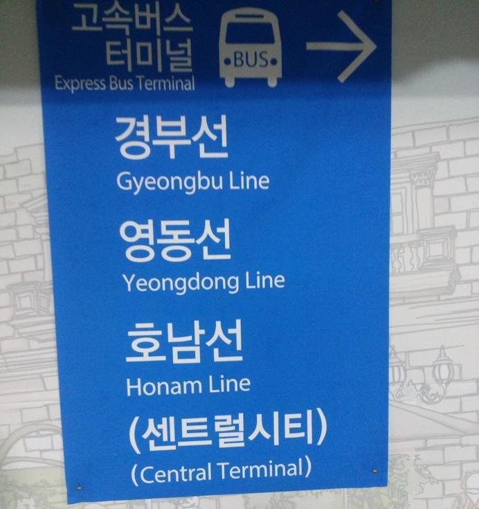 Honam Line im Express Bus Terminal Seoul